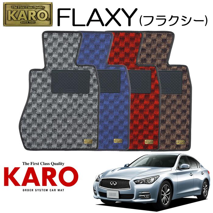 KARO カロ FLAXY(フラクシー)3516V37用 フロアマット4点セット【V37用 スカイライン/純正H/FR車】
