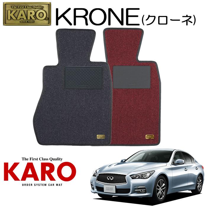 KARO カロ KRONE(クローネ)3516 V37用 フロアマット4点セット 【V37用 スカイライン/純正H/FR車】