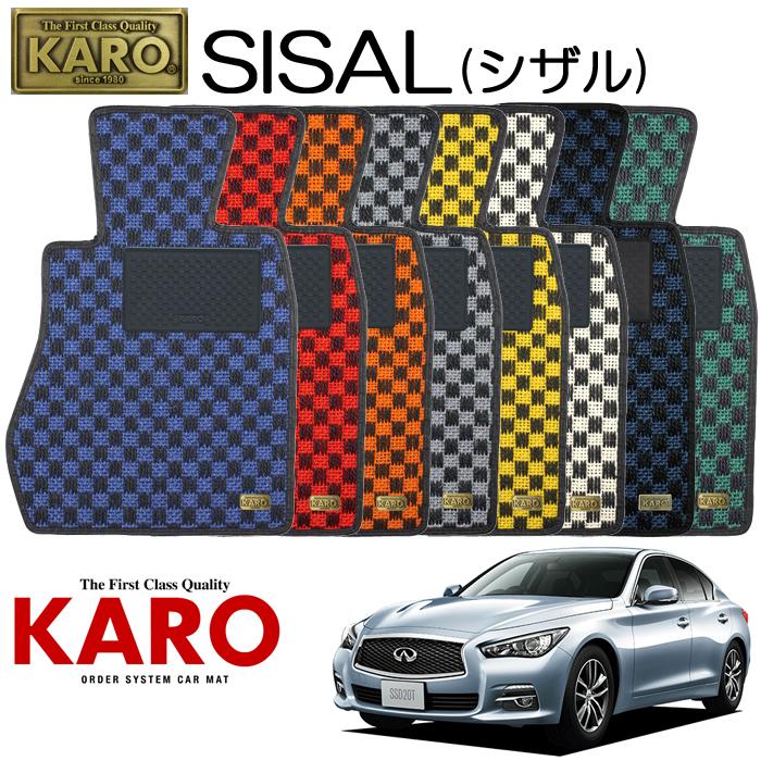 KARO カロ SISAL(シザル)3516V37用 フロアマット4点セット【V37用 スカイライン/純正H/FR車】