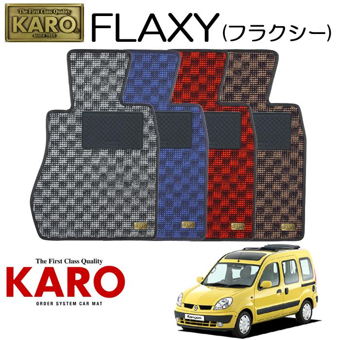 KARO カロ FLAXY(フラクシー)3523KCK4M用 フロアマット4点セット【KCK4M用 カングー(右)/K/FF車】