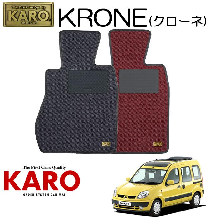 KARO カロ KRONE(クローネ)3523 KCK4M用 フロアマット4点セット 【KCK4M用 カングー(右)/K/FF車】