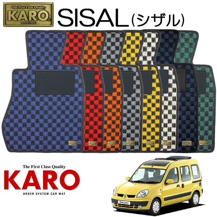 KARO カロ SISAL(シザル)3523KCK4M用 フロアマット4点セット【KCK4M用 カングー(右)/K/FF車】