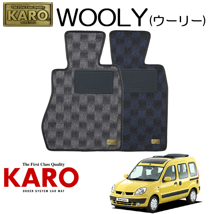 KARO カロ WOOLY(ウーリー)3523 KCK4M用 フロアマット4点セット 【KCK4M用 カングー(右)/K/FF車】