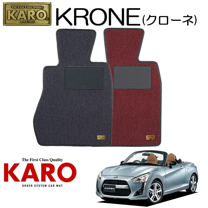 KARO カロ KRONE(クローネ)3526LA400K用 フロアマット2点セット【LA400K用 コペン/K/FF車】