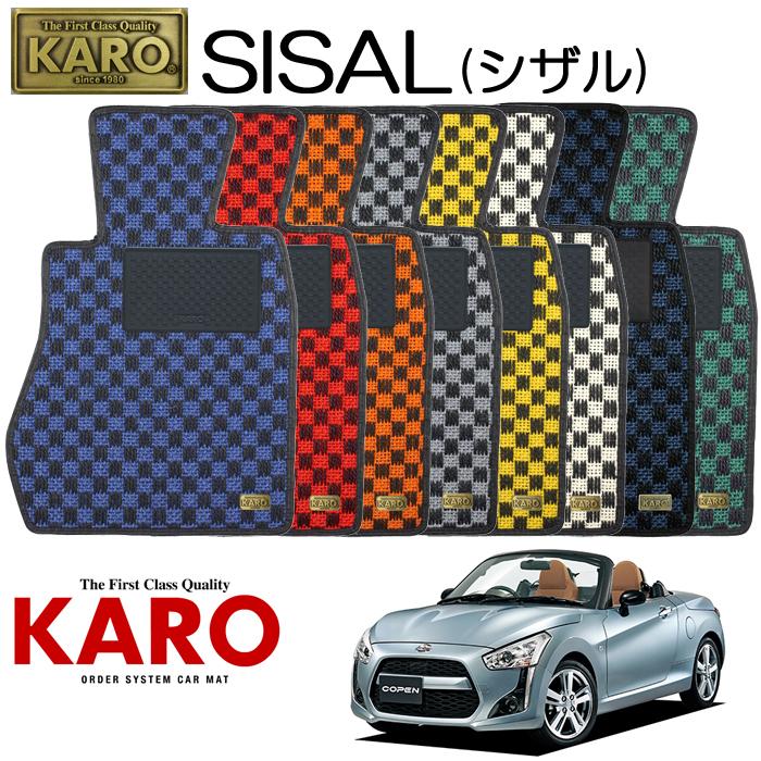 KARO カロ SISAL(シザル)3526LA400K用 フロアマット2点セット【LA400K用 コペン/K/FF車】