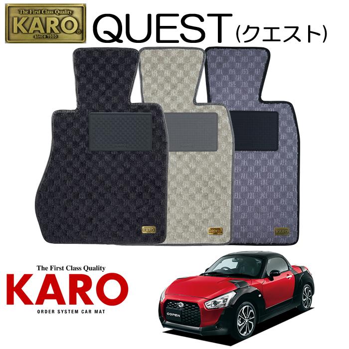KARO カロ QUEST(クエスト)3527LA400K用 フロアマット2点セット【LA400K用 コペン/純正S/FF車】