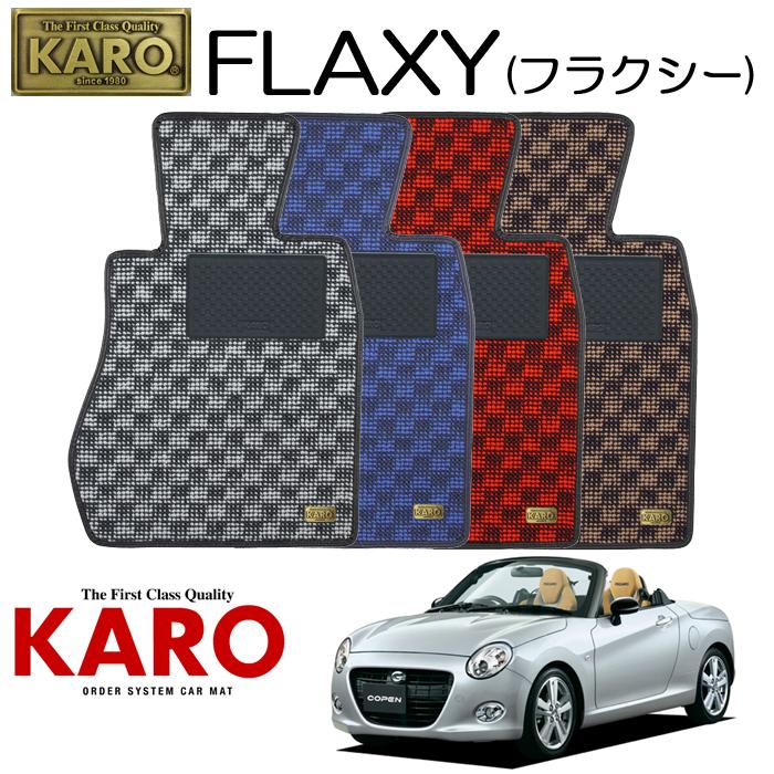 KARO カロ FLAXY(フラクシー)3528LA400K用 フロアマット2点セット【LA400K用 コペン/K/FF車】