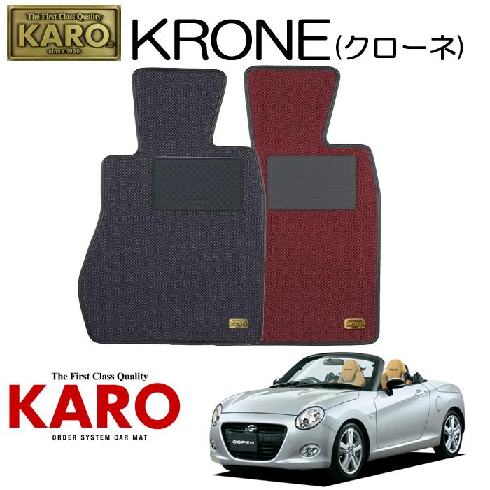 KARO カロ KRONE(クローネ)3528LA400K用 フロアマット2点セット【LA400K用 コペン/K/FF車】