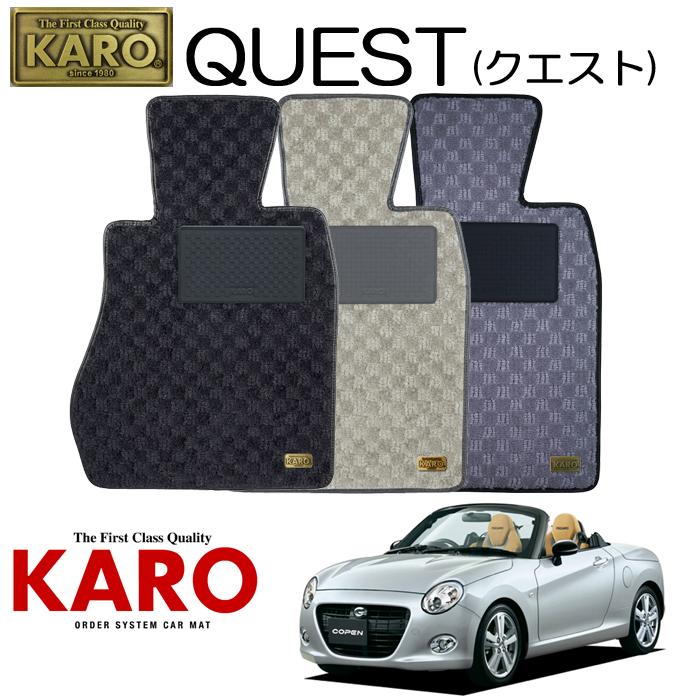 KARO カロ QUEST(クエスト)3528 LA400K用 フロアマット2点セット 【LA400K用 コペン/K/FF車】