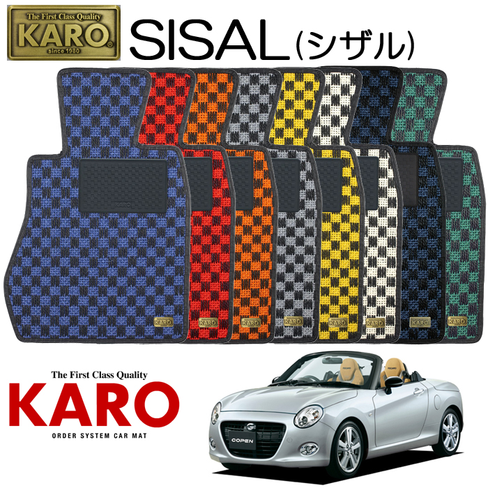 KARO カロ SISAL(シザル)3528 LA400K用 フロアマット2点セット 【LA400K用 コペン/K/FF車】