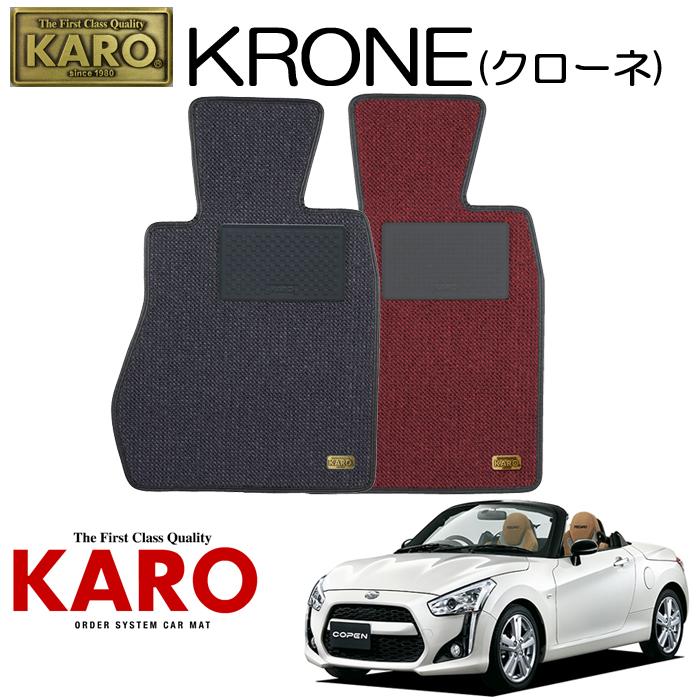 KARO カロ KRONE(クローネ)3529 LA400K用 フロアマット2点セット 【LA400K用 コペン/純正S/FF車】