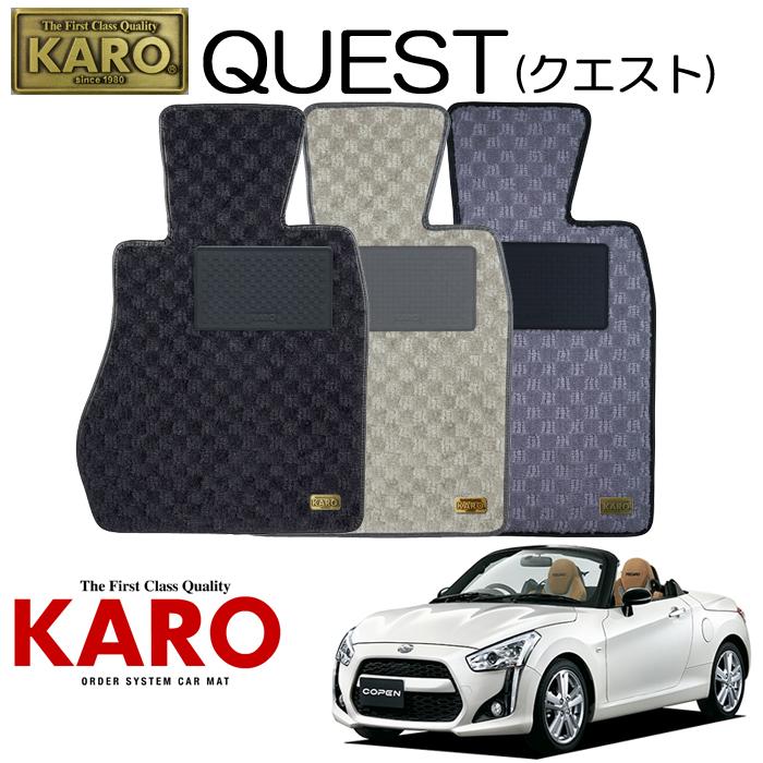 KARO カロ QUEST(クエスト)3529 LA400K用 フロアマット2点セット 【LA400K用 コペン/純正S/FF車】