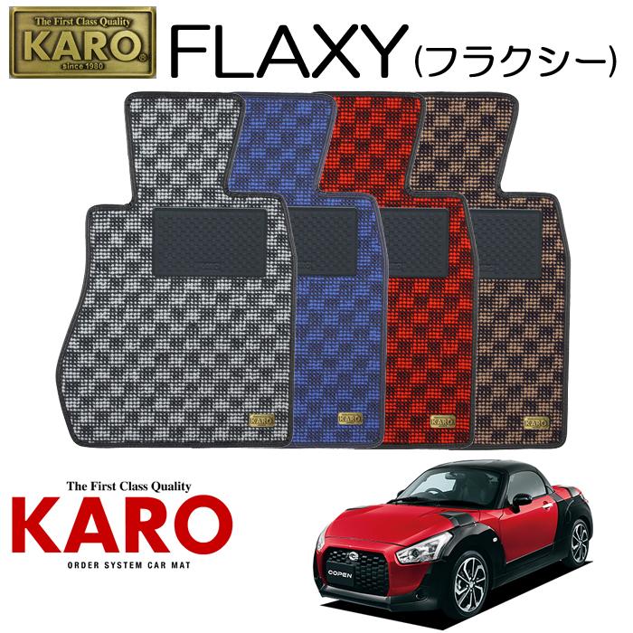 KARO カロ FLAXY(フラクシー)3530LA400K用 フロアマット1点セット【LA400K用 コペン】