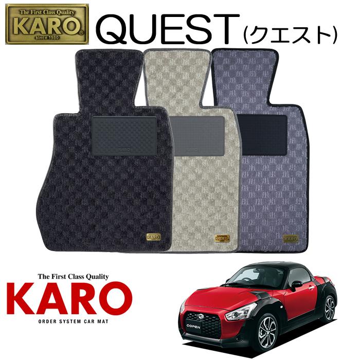 KARO カロ QUEST(クエスト)3530 LA400K用 フロアマット1点セット 【LA400K用 コペン】