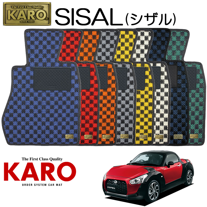 KARO カロ SISAL(シザル)3530 LA400K用 フロアマット1点セット 【LA400K用 コペン】