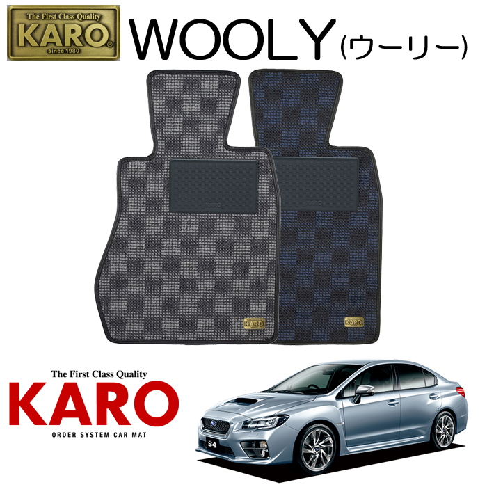 KARO カロ WOOLY(ウーリー)3550VAG用 フロアマット4点セット【VAG用 WRX S4/K/4WD車】