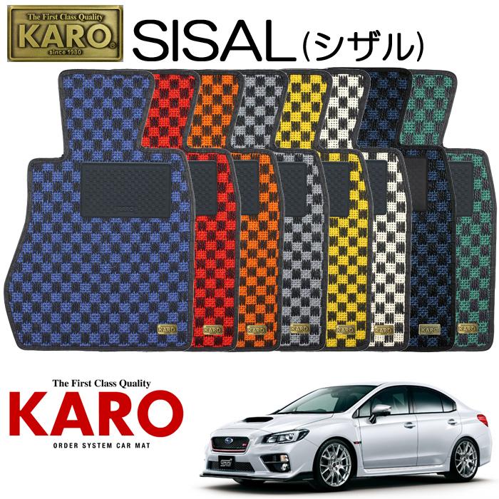 KARO カロ SISAL(シザル)3551 VAG用 フロアマット4点セット 【VAG用 WRX S4/純正S/4WD車】