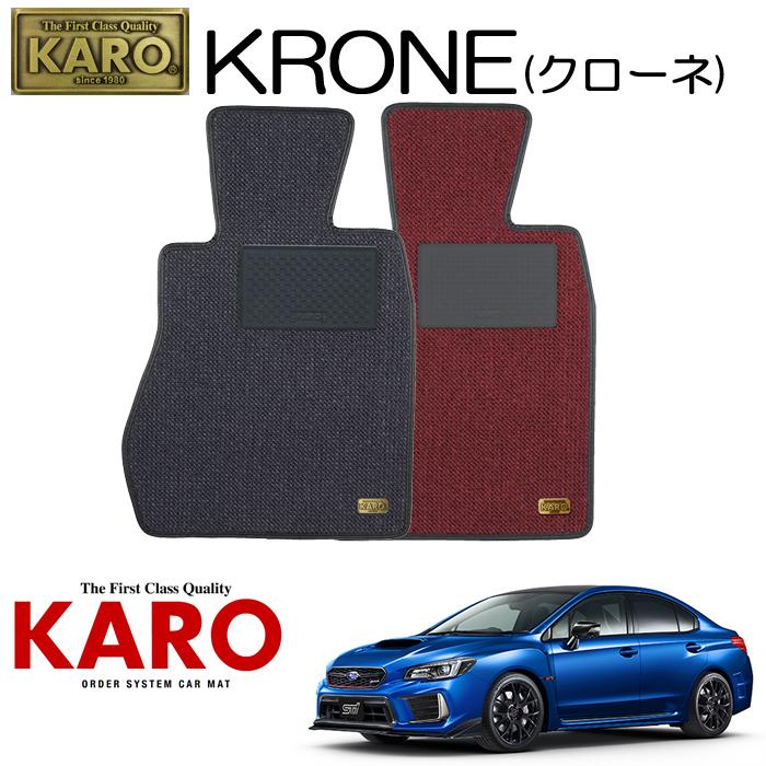 KARO カロ KRONE(クローネ)3575 VAB用 フロアマット4点セット 【VAB用 WRX STI/K/4WD車】
