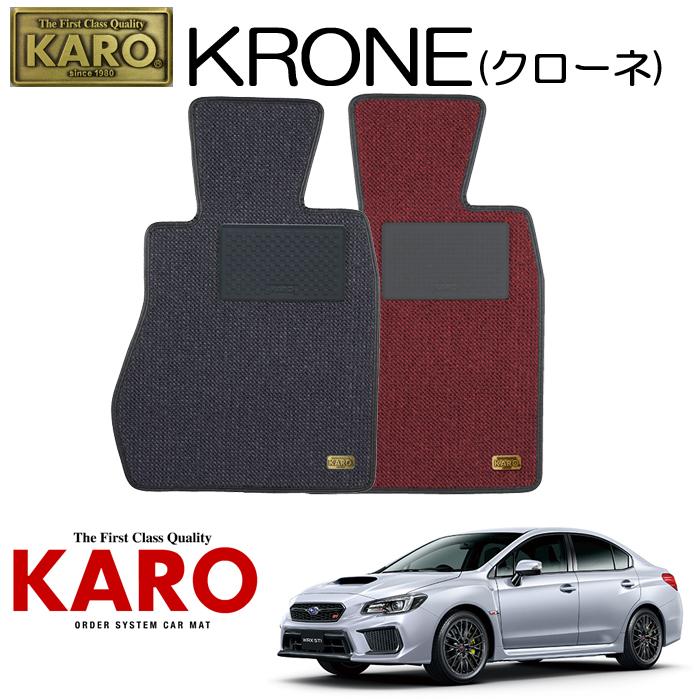 KARO カロ KRONE(クローネ)3576 VAB用 フロアマット4点セット 【VAB用 WRX STI/純正S/4WD車】