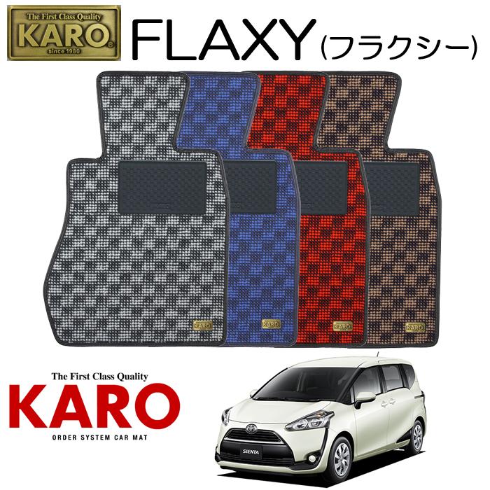 KARO カロ FLAXY(フラクシー)3695 NSP170G用 フロアマット5点セット 【NSP170G用 シエンタ/純正S/FF車】