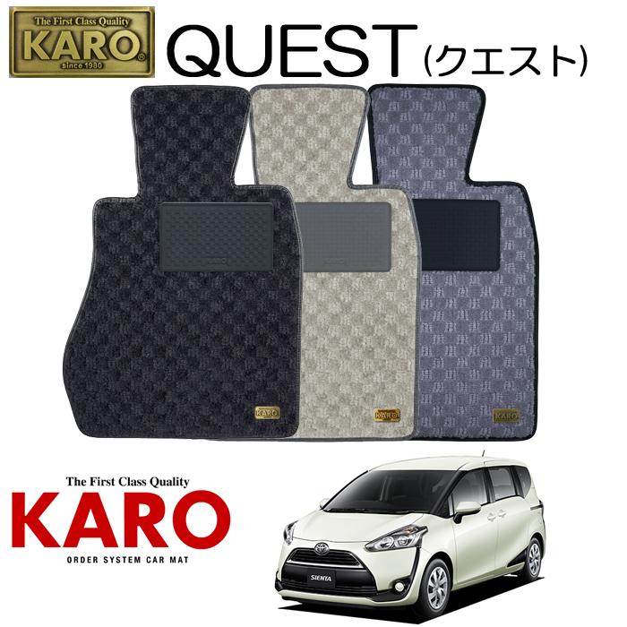 KARO カロ QUEST(クエスト)3695NSP170G用 フロアマット5点セット【NSP170G用 シエンタ/純正S/FF車】