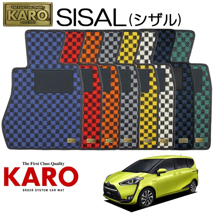 KARO カロ SISAL(シザル)3696 NHP170G用 フロアマット5点セット 【NHP170G用 シエンタハイブリッド/純正S/FF車】