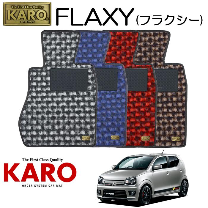 KARO カロ FLAXY(フラクシー)3783 HA36S用 フロアマット4点セット 【HA36S用 アルトワークス/純正H/FF・4WD車】