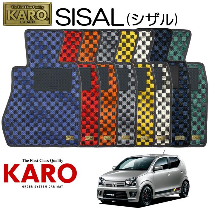 KARO カロ SISAL(シザル)3783 HA36S用 フロアマット4点セット 【HA36S用 アルトワークス/純正H/FF・4WD車】