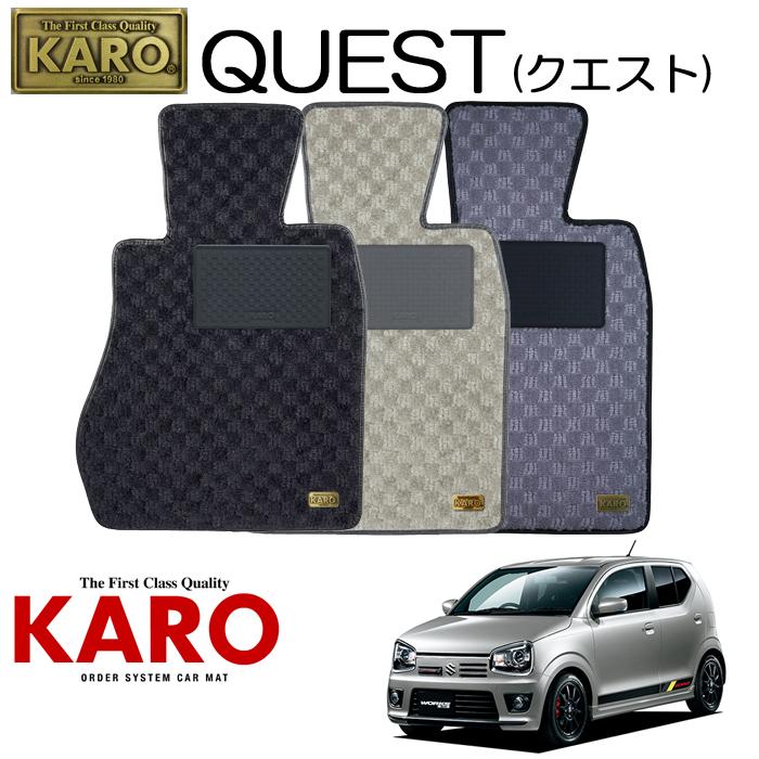 KARO カロ QUEST(クエスト)3784 HA36S用 フロアマット1点セット 【HA36S用 アルトワークス】