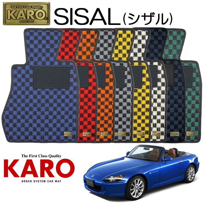 KARO カロ SISAL(シザル)3818 AP-1・2用 フロアマット2点セット 【AP-1・2用 S2000/純正H/FR車】