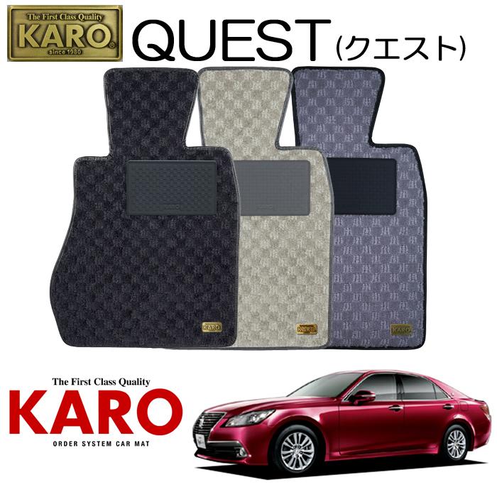 KARO カロ QUEST(クエスト)3292GRS21#用 フロアマット4点セット【GRS21#用 クラウン/純正S/FR車】