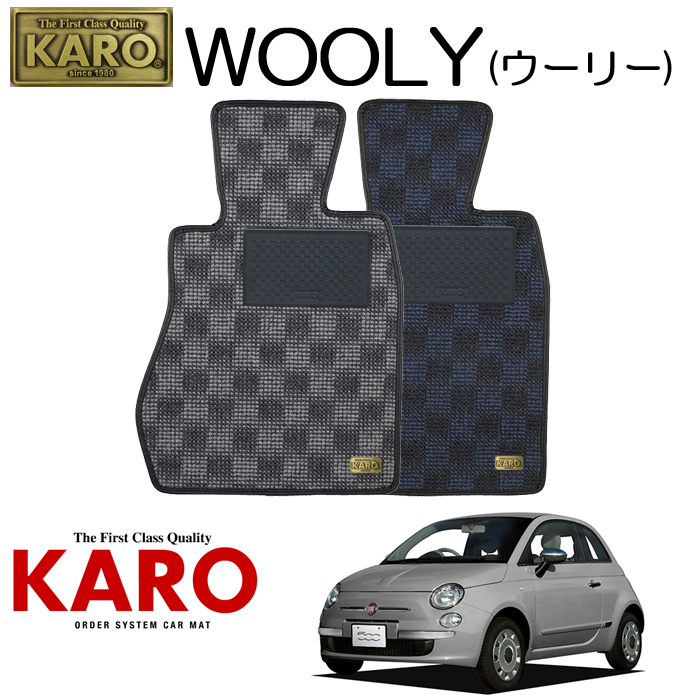 KARO カロ WOOLY(ウーリー)3335 312142用 フロアマット4点セット 【312142用 ABARTH695(左)/K/FF車】