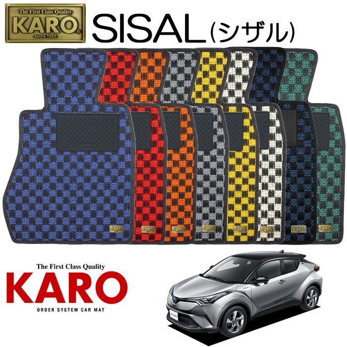 C-HR 等にお勧め SISAL トヨタ シザル フロアマット 【カロ KARO】 型式等:NGX50 (縦) リアゲートのみ 品番:3878