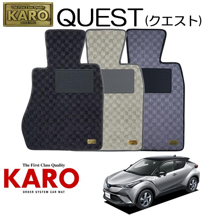 KARO カロ QUEST(クエスト) 3877NGX50用 フロアマット4点セット【NGX50系 C-HR/純正S/4WD車】