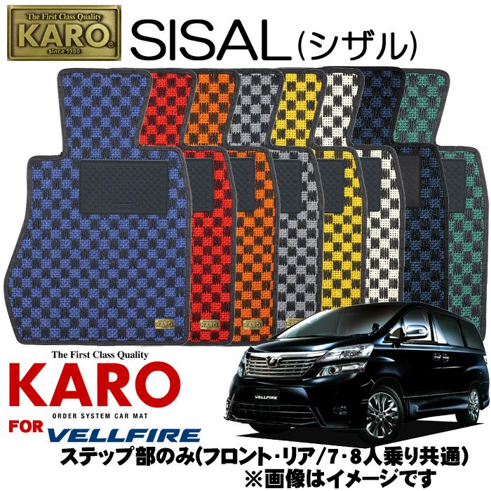KARO カロ SISAL(シザル) 2324ヴェルファイア用フロアマット【ヴェルファイア(H20系)/フロント リア共通/7 8人乗り ステップ部のみ】