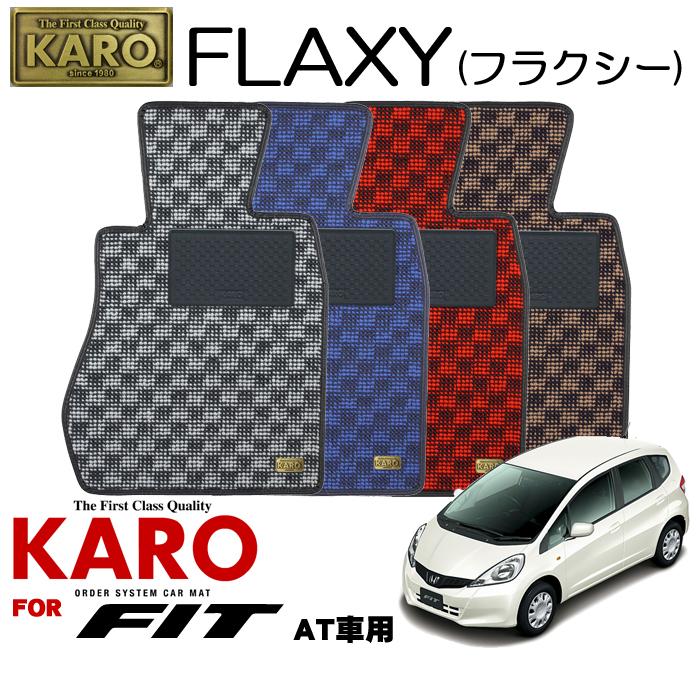 KARO カロ FLAXY(フラクシー) 2836フィット用フロアマット4点セット【フィット(GE系)/AT車】