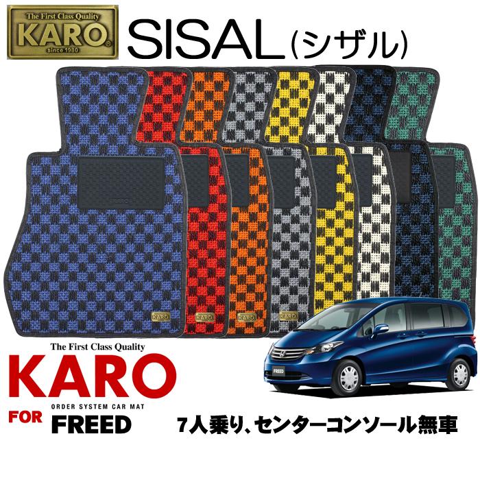KARO カロ SISAL(シザル) 2685 フリード用フロアマット5点セット 【フリード(GB系)/7人乗り センターコンソール無車】