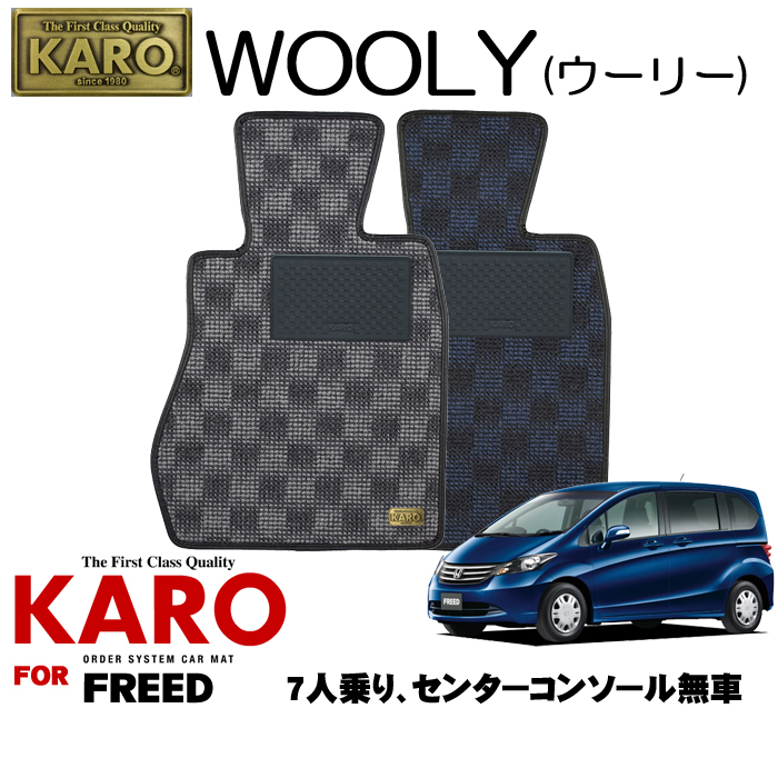 KARO カロ WOOLY(ウーリー) 2685フリード用フロアマット5点セット【フリード(GB系)/7人乗り センターコンソール無車】