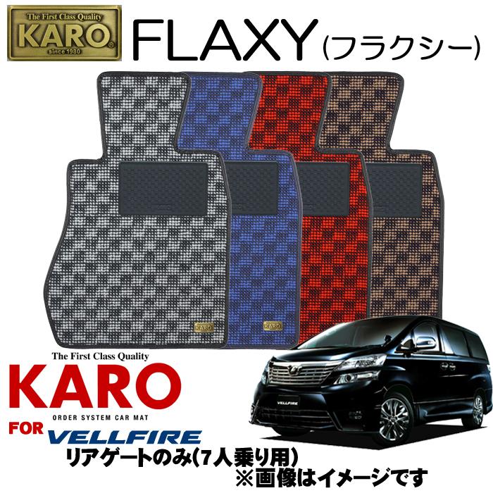KARO カロ FLAXY(フラクシー) 2316ヴェルファイア用フロアマット【ヴェルファイア(H20系)/7人乗り リアゲートのみ】