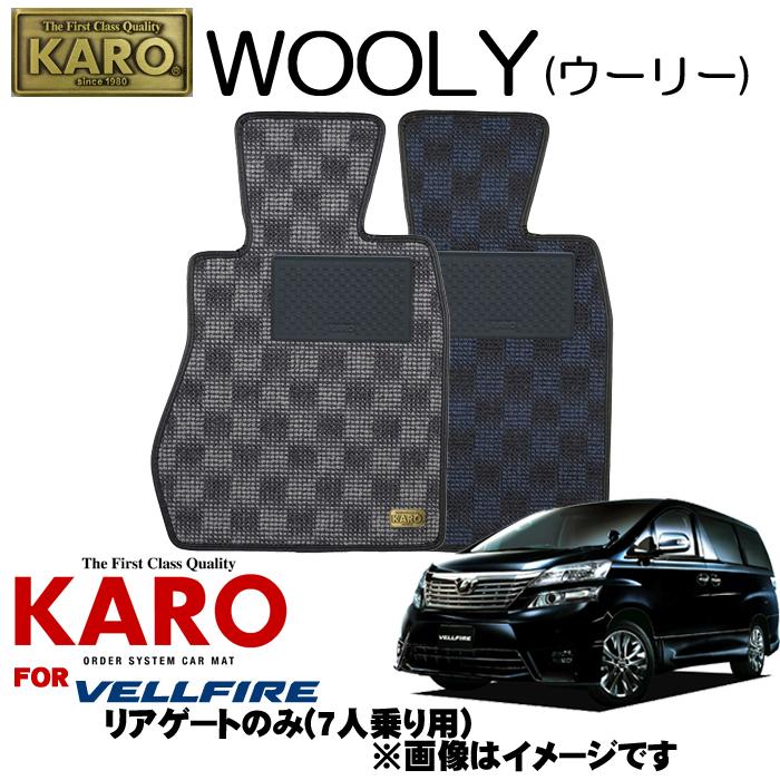 KARO カロ WOOLY(ウーリー) 2316 ヴェルファイア用フロアマット 【ヴェルファイア(H20系)/7人乗り リアゲートのみ】