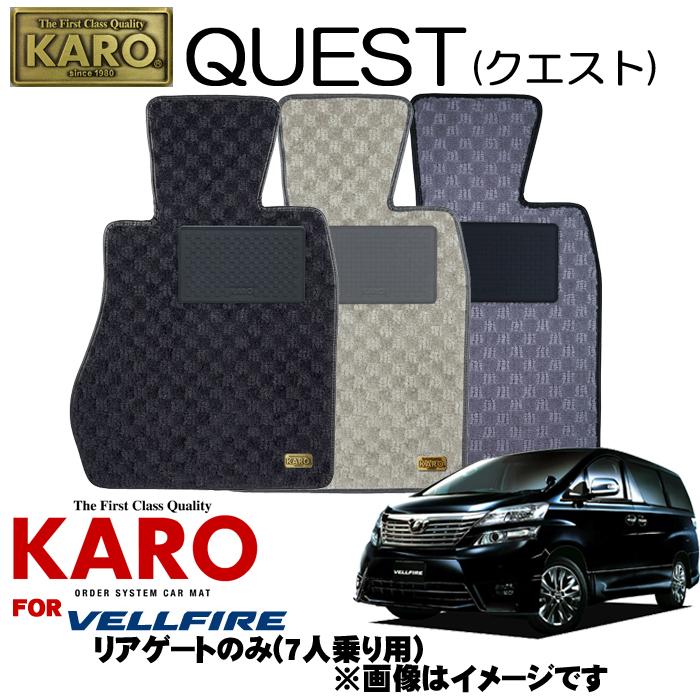 KARO カロ QUEST(クエスト) 2316 ヴェルファイア用フロアマット 【ヴェルファイア(H20系)/7人乗り リアゲートのみ】