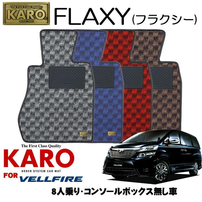 KARO カロ FLAXY(フラクシー) 2320ヴェルファイア用フロアマット9点セット【ヴェルファイア(H20系)/8人乗り コンソールボックス無し車】