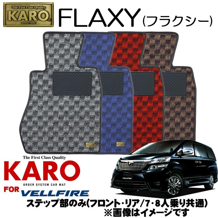KARO カロ FLAXY(フラクシー) 2324 ヴェルファイア用フロアマット 【ヴェルファイア(H20系)/フロント リア共通/7 8人乗り ステップ部のみ】