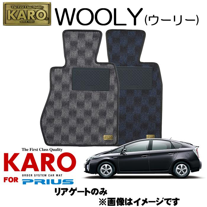 KARO カロ WOOLY(ウーリー) 2612プリウス用フロアマット【プリウス(30系)/リアゲートのみ】