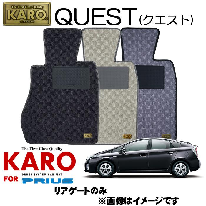 KARO カロ QUEST(クエスト) 2612プリウス用フロアマット【プリウス(30系)/リアゲートのみ】