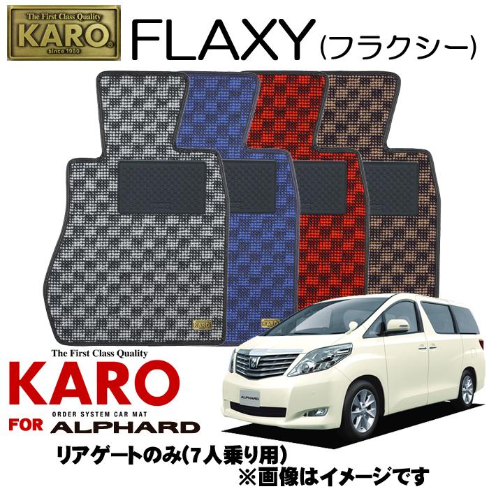 KARO カロ FLAXY(フラクシー) 2319アルファード用フロアマット【アルファード(H20系)/7人乗り リアゲートのみ】