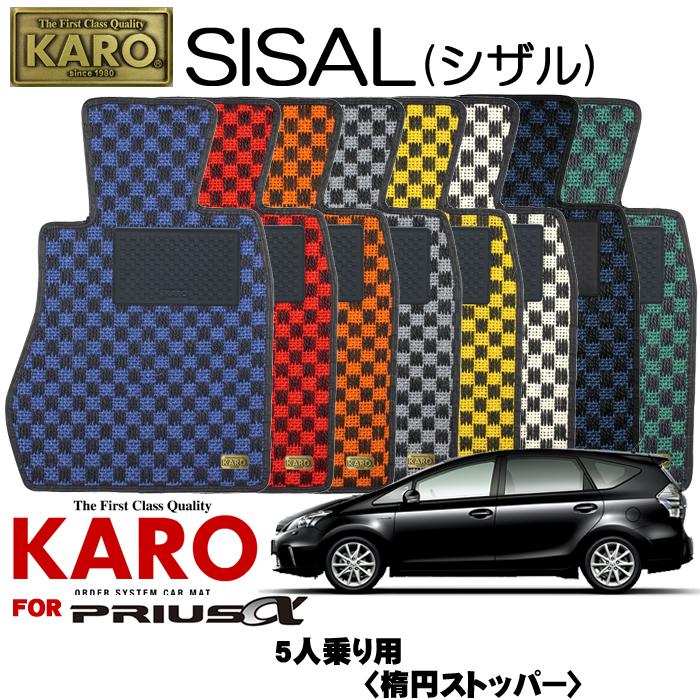 KARO カロ SISAL(シザル) 2950プリウスα用フロアマット3点セット【プリウスα(40系)/5人乗り (楕円ストッパー)】