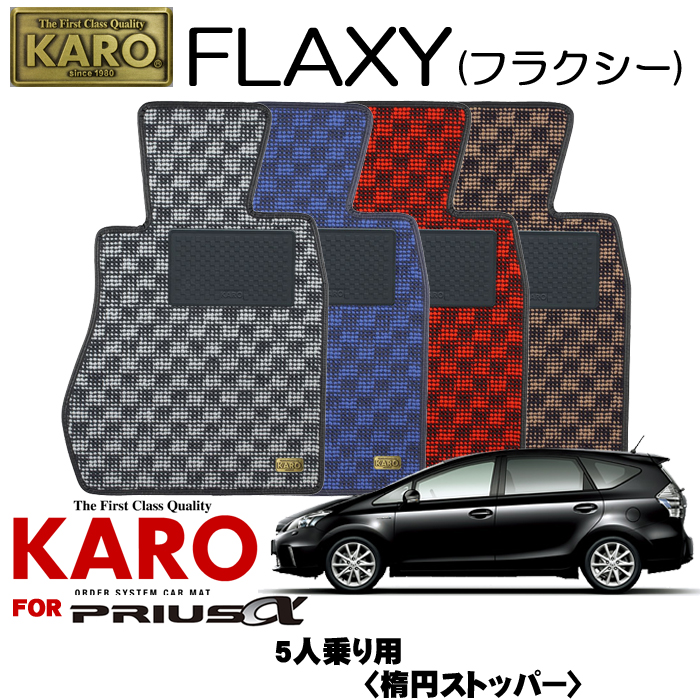 KARO カロ FLAXY(フラクシー) 2950 プリウスα用フロアマット3点セット 【プリウスα(40系)/5人乗り (楕円ストッパー)】