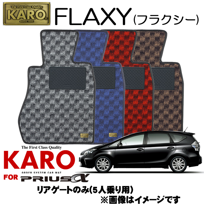 KARO カロ FLAXY(フラクシー) 2951 プリウスα用フロアマット 【プリウスα(40系)/5人乗り リアゲートのみ】