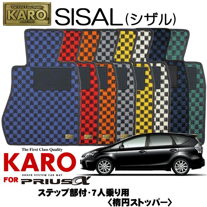 KARO カロ SISAL(シザル) 3034プリウスα用フロアマット8点セット【プリウスα(40系)/7人乗り ステップ部付 (楕円ストッパー)】